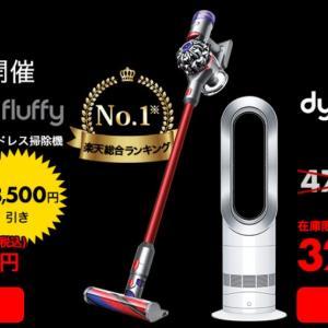 【楽天市場】Rakutenサプライズデー、dyson v8 slim fluffyが34,800円&ポイント3倍|~7月30日(金)23:59
