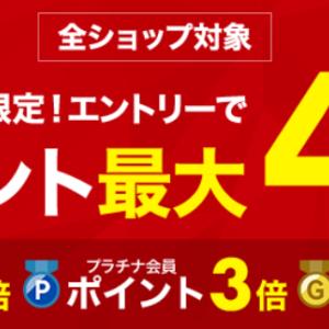 【楽天市場】全ショップ対象、会員ランクに応じてポイント最大4倍|7月30日~7月31日