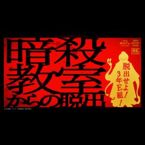 リアル脱出ゲーム×暗殺教室「暗殺教室からの脱出」開催決定!