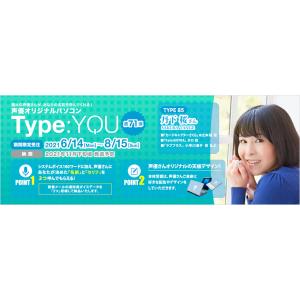 声優オリジナルパソコンに丹下桜さんが登場!