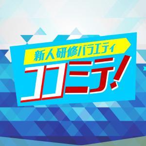 マウスプロモーション新人声優達の新番組放送!