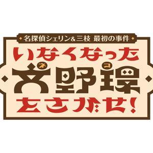 にじさんじ初の「謎解きイベント」開催決定!!