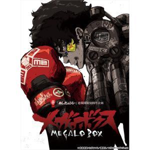 『メガロボクス』の7年後を描く待望の続編のBlu-ray BOXが発売!