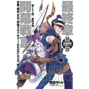 『ゴールデンカムイ』連載7年!ついに最終章突入&全話無料大開放!