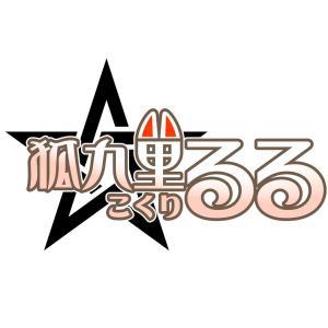 ツクルノモリ×クリエイターコラボ第6弾!オリジナル3Dモデル発売!