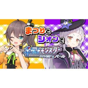 夏色まつり・紫咲シオンの『ポケモン ダイヤモンドパール』実況番組が生放送!