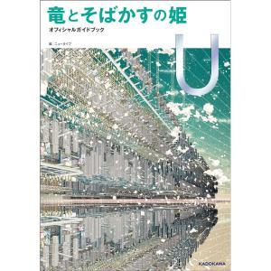 映画「竜とそばかすの姫」オフィシャルガイドブック発売!