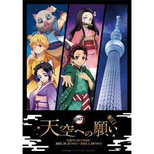 『「鬼滅の刃」 天空への願い TOKYO SKYTREE®』が開催決定!