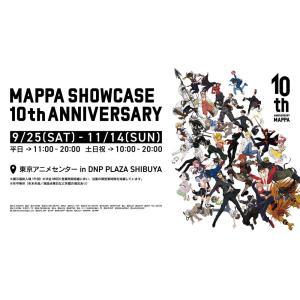 MAPPA SHOWCASE 10th ANNIVERSARY 発売グッズ解禁!