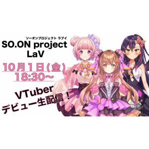 バーチャル高校生アイドル「SO.ON project LaV」がVTuberデビュー!