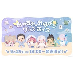 にじさんじの「おやすみ&おはよう グッズ・ボイス」販売開始!