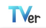 TVer評判500件口コミ|私のティーバーアプリ無料トライアル体験談