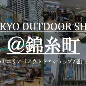錦糸町エリア キャンプ用品取扱アウトドアショップ2選