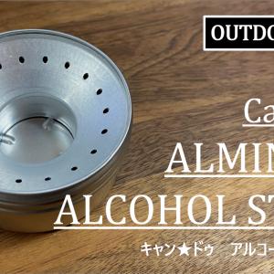 【ギア紹介】キャンドゥ アルミニウムアルコールストーブ紹介