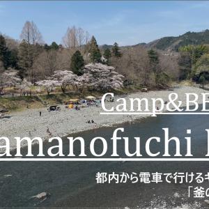 都内から電車で行けるBBQ・キャンプ可能エリア「釜の淵公園」