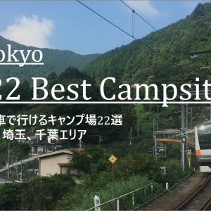 「東京近郊」電車で行けるキャンプ場22選 東京、神奈川、埼玉、千葉エリア
