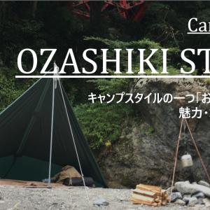 キャンプスタイルの一つ「お座敷スタイル」 魅力・ポイントのご紹介