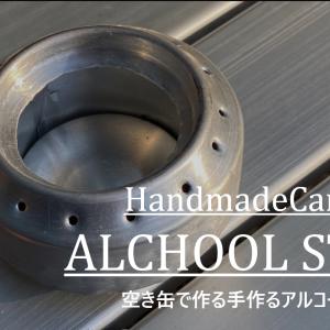 空き缶を使ったお手製アルコールストーブのすすめ