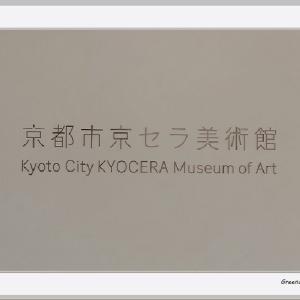 京都市京セラ美術館 #02