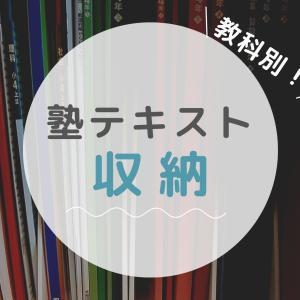 【塾のテキスト収納に】ソニックのファイルボックスがおすすめ!