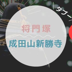 【注意】将門塚や神田明神は「成田山新勝寺」とお参りしてはいけないよ!