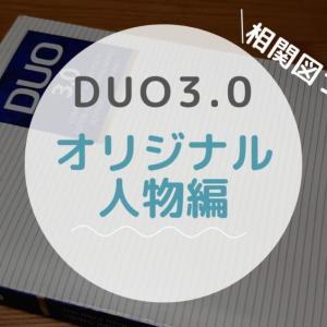 【考察】DUO3.0の登場人物①〜オリジナル人物編〜相関図つき!