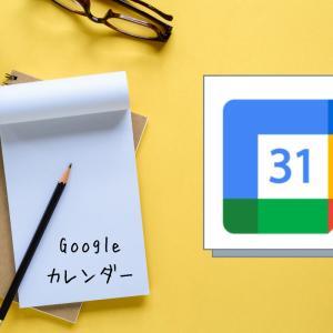 【主婦必見】Googleカレンダーで家事をタスク化。時間の使い方が絶対上手くなる!