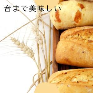 【パンド】冷凍パンは侮れない。美味しい音と匂いを味わえるパンをご紹介