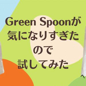 グリーンスプーンはまずいの?おいしいの?気になるから試食してみた。
