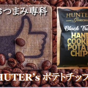 おつまみ専科「HUNTER's ポテトチップス  トリュフフレーバー」のご紹介