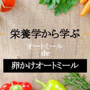 栄養学から学ぶ オートミールde TKO(卵かけオートミール)