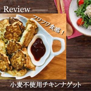 【レビュー】オートミールレシピ オートミールde小麦不使用チキンナゲット