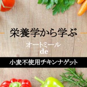 栄養学から学ぶ オートミールde小麦不使用チキンナゲット