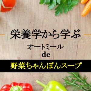 栄養学から学ぶ オートミールde野菜ちゃんぽんスープ