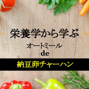 栄養学から学ぶ オートミールde納豆卵チャーハン
