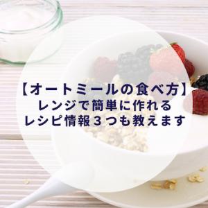 【オートミールの食べ方】レンジで簡単に作れるレシピ3つも教えます。