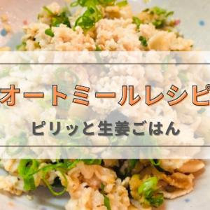オートミールダイエットレシピ「オートミールdeピリッと生姜ごはん」