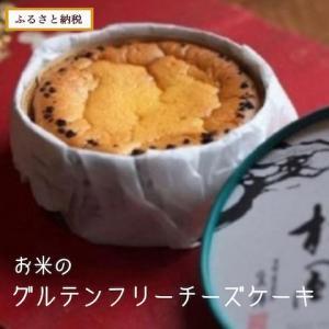 お米のチーズケーキ(グルテンフリー)【京都府 京都市】