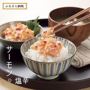 サーモン塩辛 2本セット【新潟県 聖籠町】