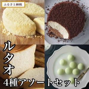 ルタオ 4種アソートセット【北海道 千歳市】