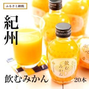 飲むみかん 20本【和歌山県 有田市】