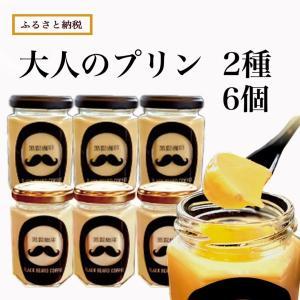 大人のプリン2種6個セット【宮崎県 都城市】