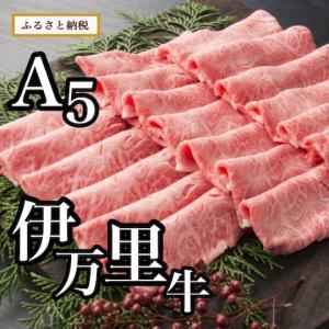 A5 伊万里牛 モモスライス 800g【佐賀県 伊万里市】