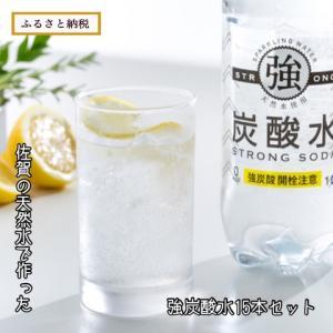 強炭酸水 1L x 15本セット【佐賀県 小城市】