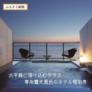 水平線に溶け込むテラスで。ホテル宿泊券一泊二日<南風楼>【熊本県 島原市】