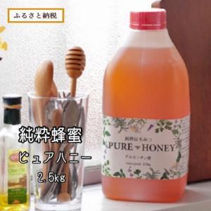 純正蜂蜜 ピュアハニー 2.5kg【福岡県 八女市】
