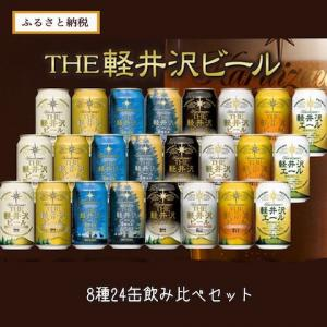 THE軽井沢ビール 8種24缶飲み比べセット【長野県 佐久市】