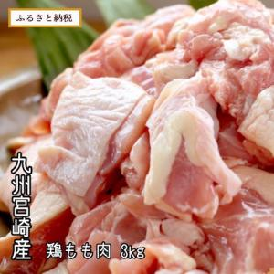 宮崎若鶏もも肉 3kg【宮崎県 都農町】