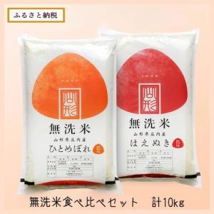 [無洗米]ひとめぼれ はえぬき 食べ比べ 計10kg【山形県 遊佐町】