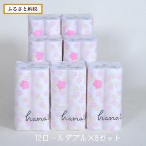 hanauta トイレットペーパー 12ロール(ダブル)x8パック【兵庫県 たつの市】